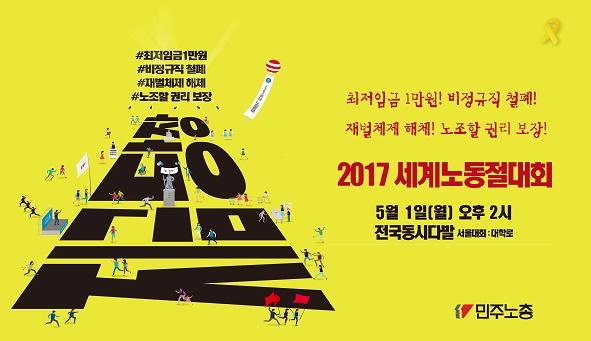 2017 노동절 안내