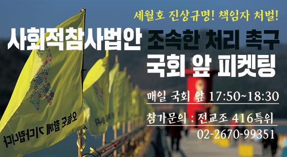416 사회적참사법안 조속한 처리 촉구 국회 앞 피켓팅
