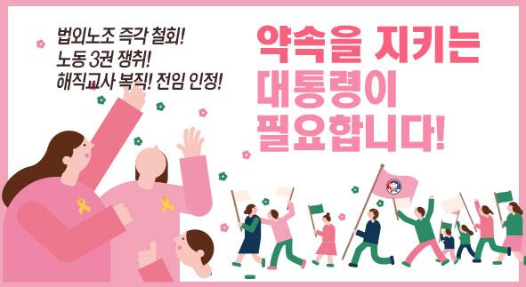 법외노조 철회! 노동3권 쟁취! 해고자 복직! 전임 인정!