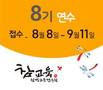 참교육원격연수원 8기 모집